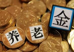 2020北京上调养老金标准7月15日发放到位