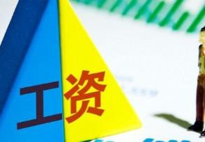 北京最低工资暂缓调整养老金每人每月增加20元