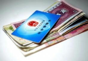 农村发的社保卡有钱吗每月返还多少余额?
