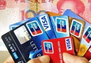 没有钱还信用卡了怎么办试一下这些方法吧