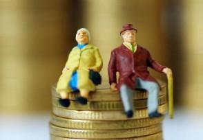 人社部谈基本养老金目前账户余额」很充足