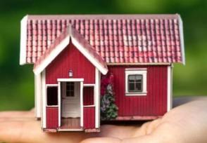 公积金买房的好处有哪些 有一万元能买房吗
