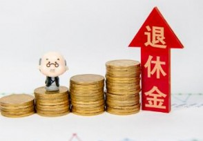 养老金下月补发吗 2020退休金调整方案