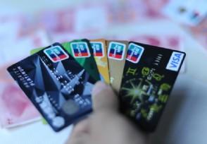 信用卡取现怎么收费 不同方式手续费也不同