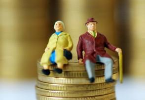 退休金每月发放时间 各地养老金发放日期不一
