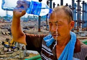 北京高温再破纪录 哪些人员可以领到补贴?