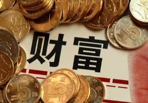 全球欠中国钱的国家 仅美国欠中国国债就这个数