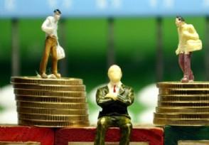 李稻葵谈中产收入标准年收入要达到10-50万元