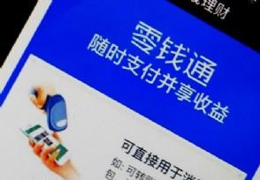 微信零钱通能存多少钱有没有上限限额?