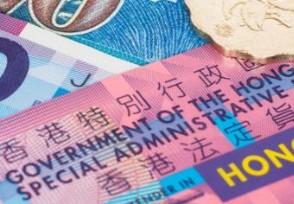 港币兑换人民币是多少来看看今日兑换汇率