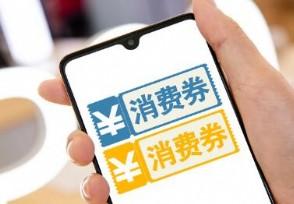 北京新一批消费券使用门槛进一步降低