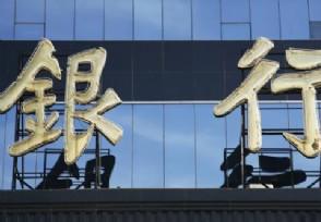 汇丰银行被罚53万 原因是未经客户授权征信查询