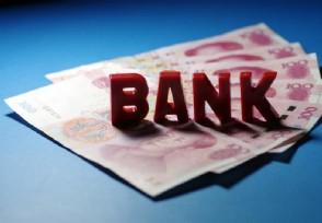 商业银行净利润下降疫情冲击经济下行