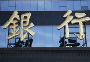 10万存在哪个银行好中国存款最安全的银行排名