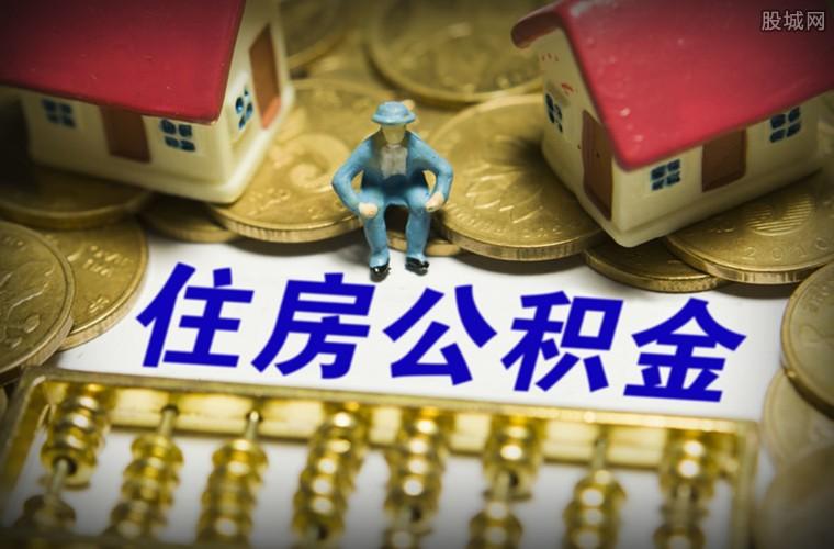 公积金贷款政策规定