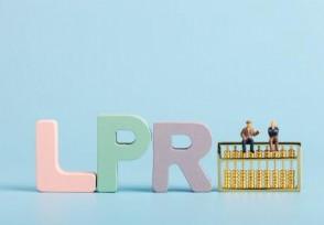 五大银行同日发公告房贷转换LPR划算吗