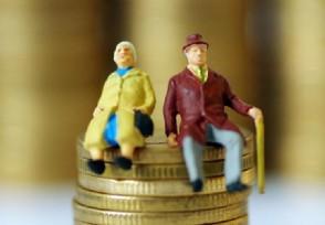 2021年养老金会因疫情降低吗大概能领多少?