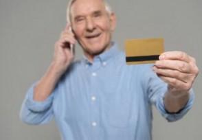 2021年取消60岁以上老年卡吗有部分地区已取消