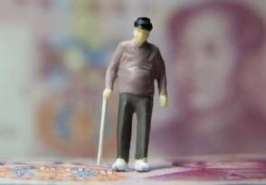 5060养老金通知国家明确规定有以下政策
