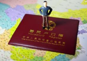 北京落户条件2020新规 不同人群政策也有差别