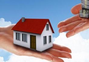 农村户口买房有补贴吗 最新政策是怎么样?