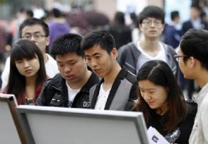 200人集体入职小米 新增落户大学生近1.2万人