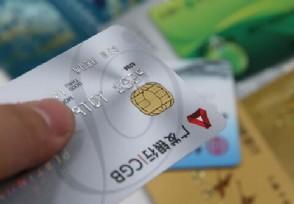信用卡逾期多久算黑户 一般几年可以消除?