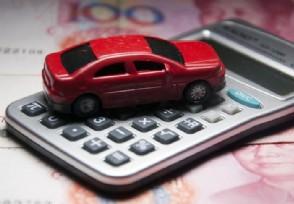 车贷逾期多久会收车 可以逾期几天没事?
