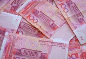 人民币跌好还是涨好 来看看升值的利弊