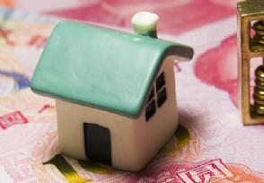 穷人买房只会越来越穷吗 这三种房千万不要买!