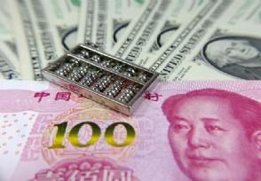 中国8月外汇储备 连续5个月增加超3万亿美元