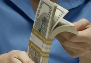 中国抛售1060亿美债十年期美债收益率是多少?