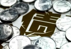 泰禾第六笔债务违约发行规模为20亿元