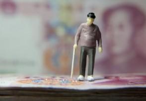 中央对农民养老金有什么新政策 调整缴费档次