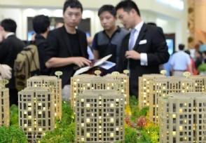 2020房价下跌最惨的城市 业主怒极弃房断供