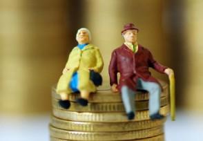 中国退休年龄最新规定 多大年龄才能领养老金