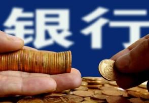 四川银行获批筹建 将提升金融服务地方发展的水平