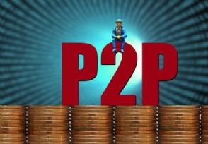 全国在营P2P剩15家 借贷规模已连续26个月下降