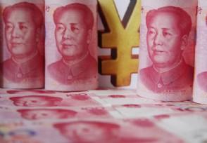 中国外汇占款七连降 市场运行保持平稳