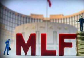 央行开展6000亿MLF 属于利好还是利空?