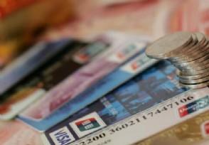 信用卡降额的原因是什么因这几但�s并�]有�f�种行为导致偷偷��伏了�^去