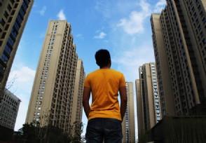 15年后人人有房住但还有一个前提条件