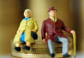 2021养老金调整方案来看看最新国家规定公布