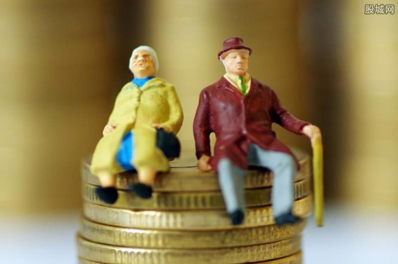 养老金政策