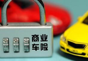 哪些车险是必须买这几种是必须购买的!