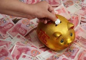 月薪3000怎么存钱有哪些储蓄技巧值得学习