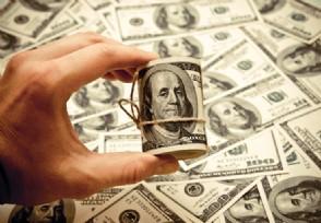 中国持续抛售千亿美债预计还会抛售2000亿美债