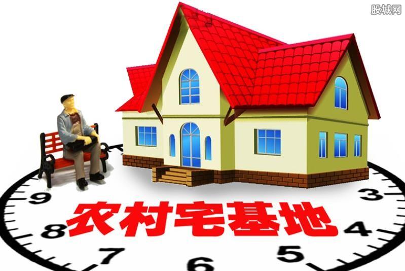 农村宅基地政策