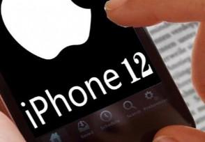 iPhone12价格多少或10月13日发布