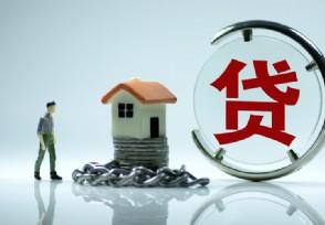 二三线城市房贷收紧部分银行直接暂停该业务